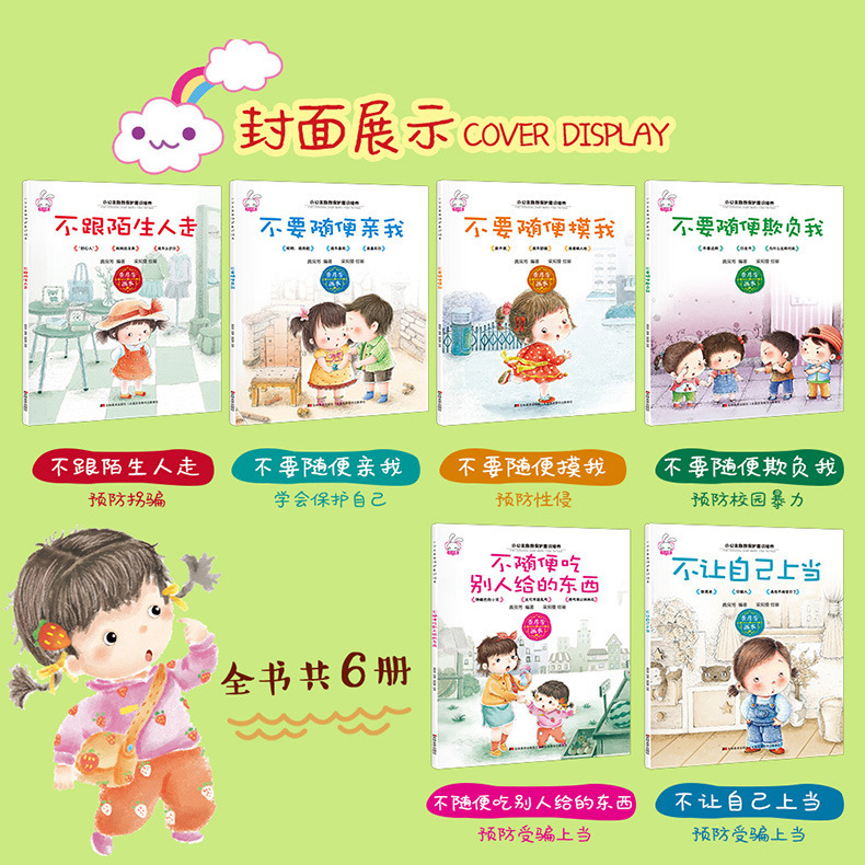Little Princess Self-Protection Consciousness Training Picture Book Early Childhood 3-6-Year-Old Story Book Best Seller Children