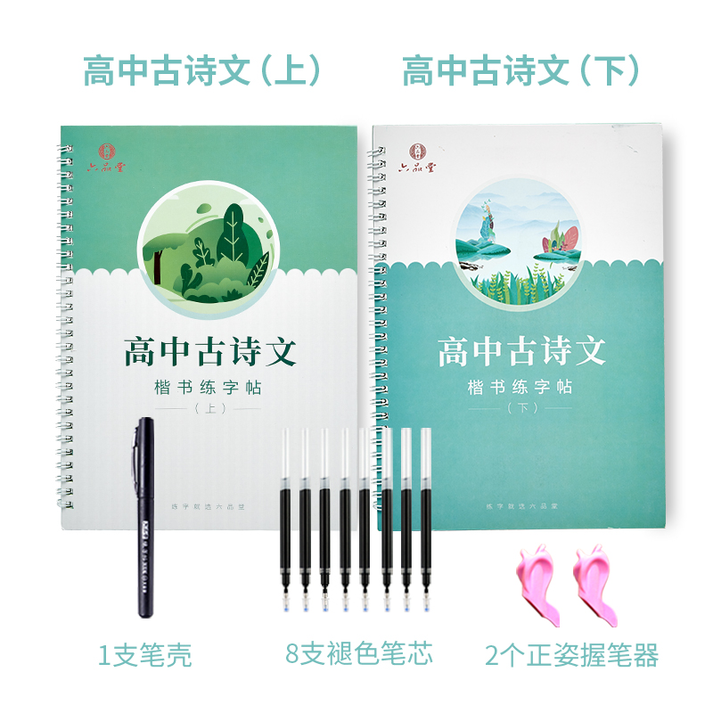 2pcs/set Senior High School Student Groove Calligraphy Copybook For Children Exercises Calligraphy Practice Book Libros
