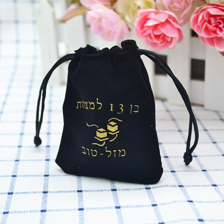 Bar Mitzvah Custom Gold Silkscreen Printed Small Gift Packing Black Velvet Cloth Bag