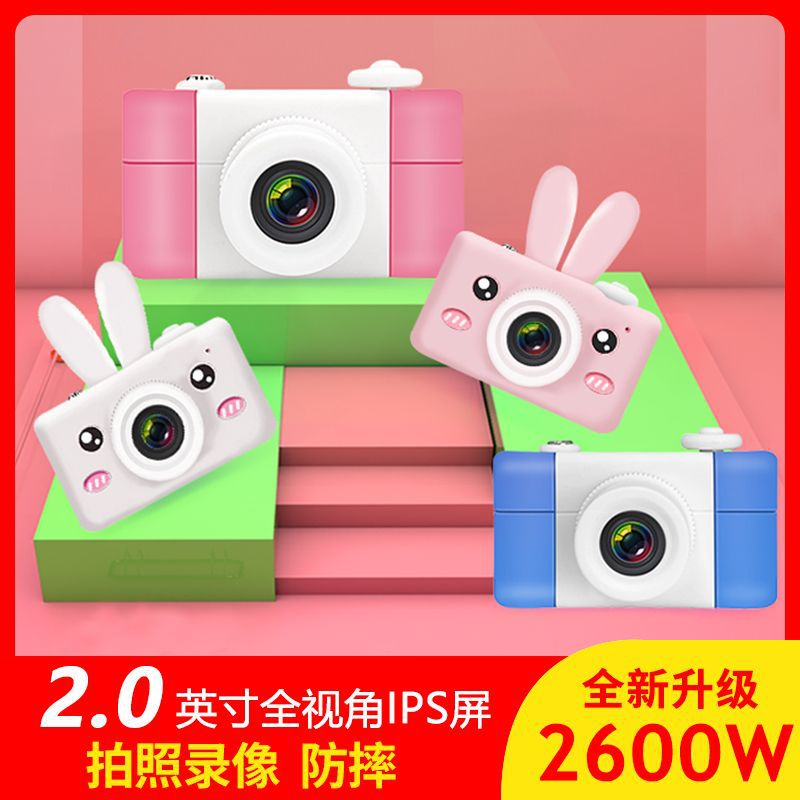 Hot Selling Upgraded Third Generation Children Fun Camera CHILDREN'S Cartoon Mini Camera