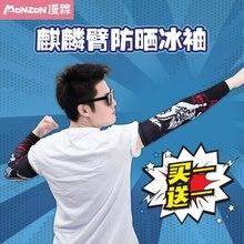 Monzon official 2 шт грелки для рук спортивные рукава с рисунком