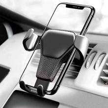 Бортовой держатель для телефона, автомобильный держатель кондиционера, Кронштейн для мобильного телефона, дерматоглиф, навигационный кронштейн с гравитационным зондированием