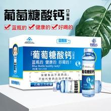 Hat Calcium-Gluconate Health Cfda Blue Bottled Liquid Square Oral Youjianliang Food Children