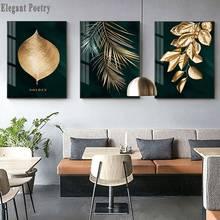 Cuadro abstracto de hojas de planta dorada, póster de pared de estilo moderno, lienzo impreso, arte para pasillo, sala de estar, decoración única