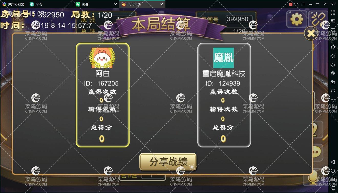 一元源码:最新带控四合一天天棋牌