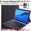 คีย์บอร์ด Bluetooth สำหรับ Huawei MediaPad M5 Lite 10 10.1 BAH2-W09 BAH2-L09 BAH2-W19 กรณีสำหรับ Huawei M5 10.1 ฝาครอบ