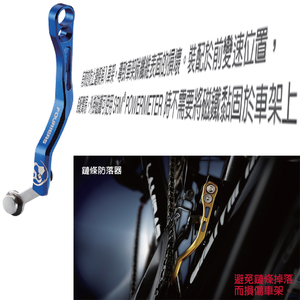 Fouriers Drop Keeper For Road Bike Racing 39t ~ 53t 34t 50t With Magnet SRM Powermeter Catcher Guide bike Chain