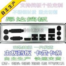 Io i/o escudo placa traseira backplates blende suporte para onda b75u z87u