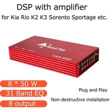 Procesador de señal Digital DSP de Audio de coche de 8*50W para el coche de la serie Kia, con amplificador ECUALIZADOR DE 31 bandas estéreo Bluetooth de 8 canales