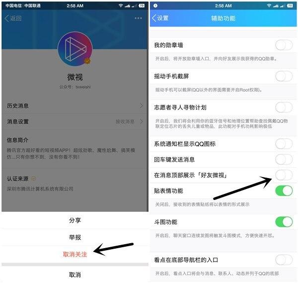 手机QQ彻底取消微视弹窗方法