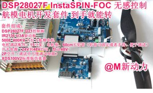 Image 5 - TMS320F28027F DSP Entwicklung Bord Induktive PMSM BLDC Motor Drive Board InstaSPIN FOC