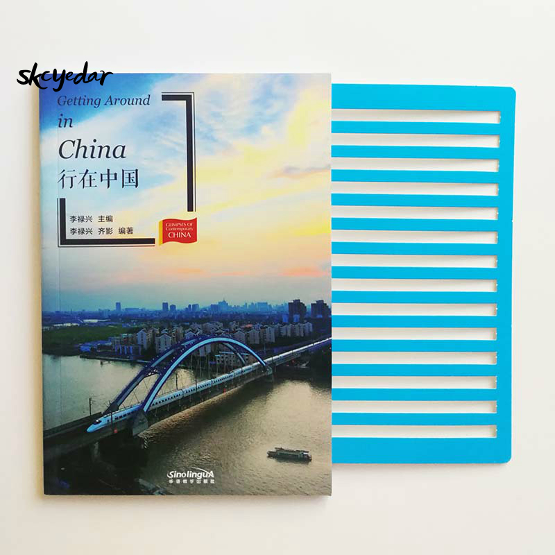 Getting Around In China Glimpses Of Contemporary China Series Chinese Reading Book HSK Level 6 Words 2500-3000