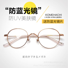 Ultralight metal round frame anti-blue light myopia glasses whitening female flat plate small face glasses frame male