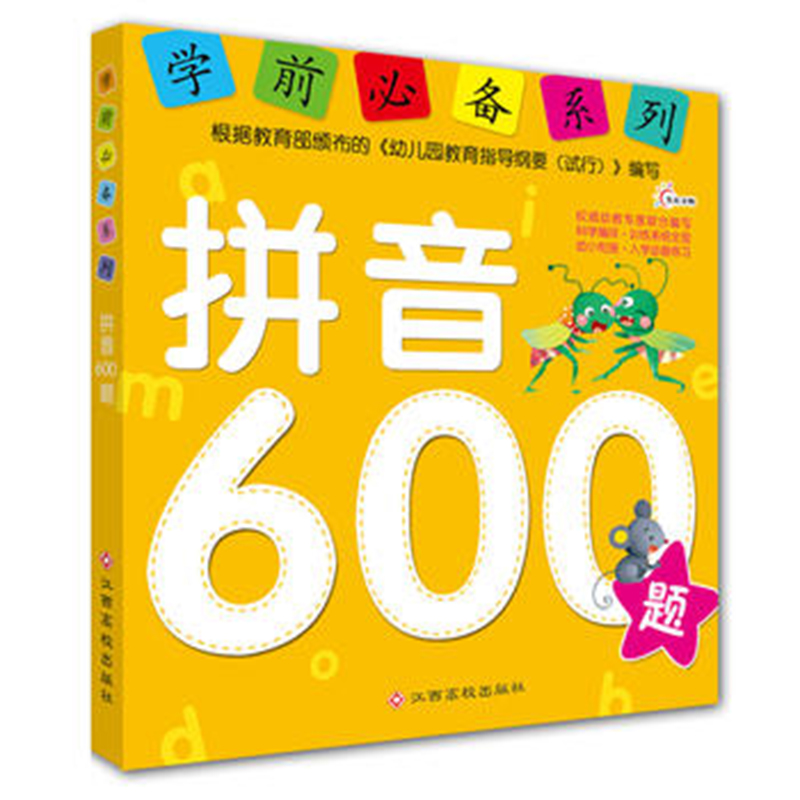 Pinyin 600 Books For Kids Fast Learning Chinese Libros Learning Chinese Happiness Books