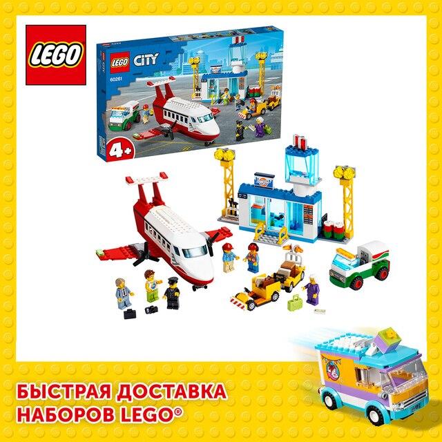 Конструктор LEGO City Airport Городской аэропорт 1