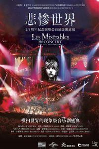 悲惨世界:25周年纪念演唱会[HD高清]
