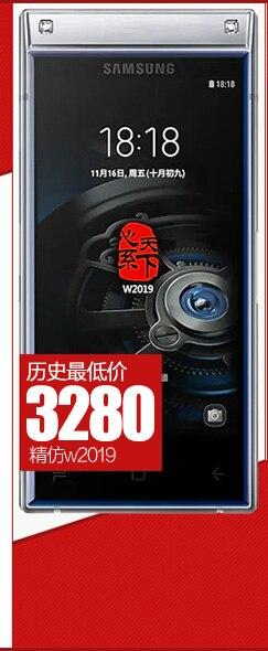 三星W2019高仿手机