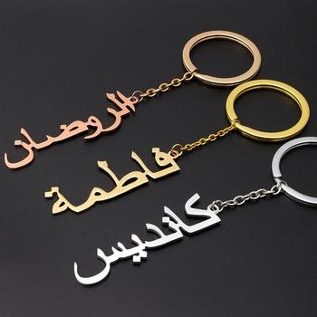 Arabic Name Keychain,Personalized Arabic Name,Personalized Keychain,Personalized Key chain,Custom Key chain,Gifts for Him or Her mix wings key chain charms for diy handmade gifts keychain flying wing jewelry