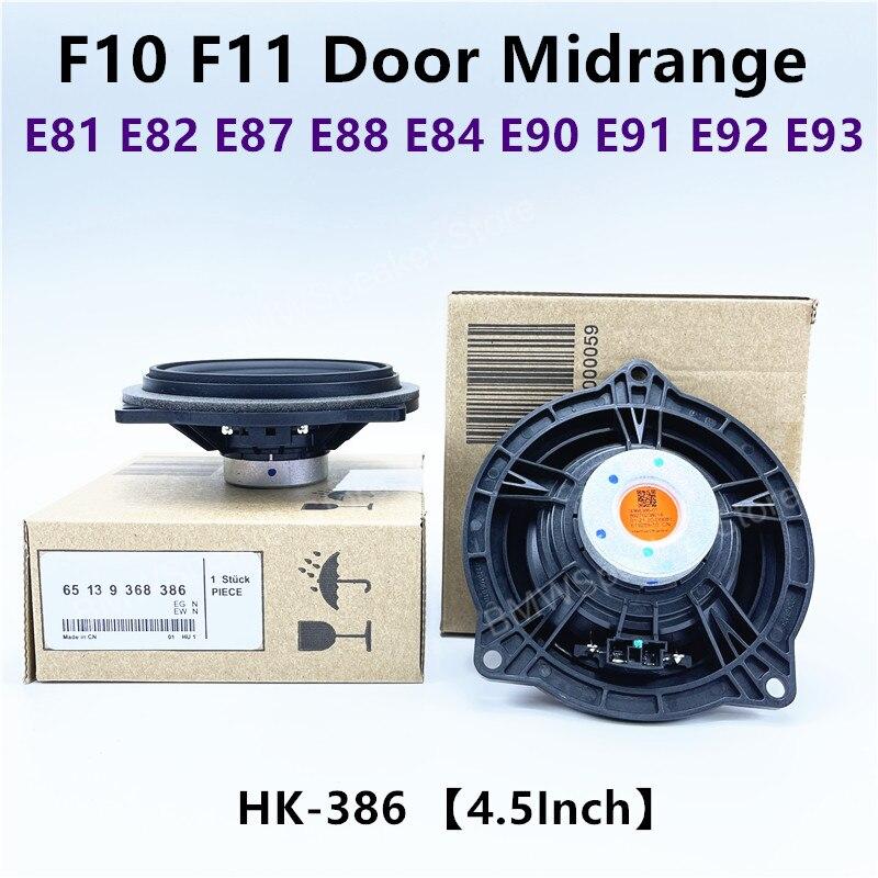 4.5 inch car front door midrange speaker for BMW F10 F11 5series E84 X1 E90 E91 E92 loudspeaker audio sound horn kit 65139368386