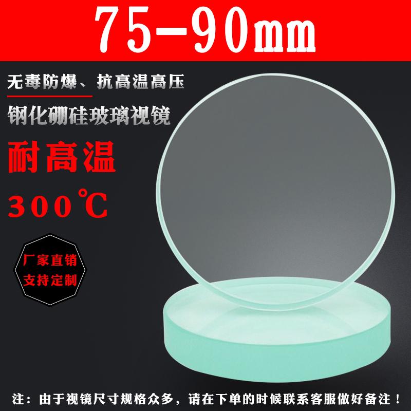 Borosilicate Mirror Round High Temperature Resistant Glass Boiler Fire Glass Pipe Flange Valve Observation Lens 75-90mm