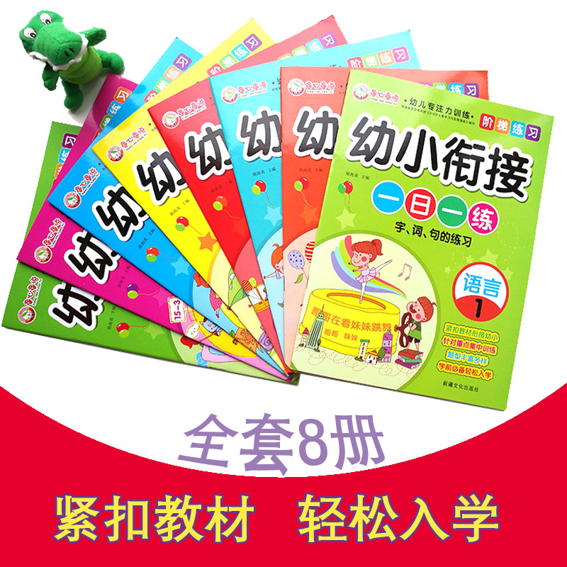 Childlike Innocence Child Language Kindergarten Daily Exercise Ladder Training Young CHILDREN'S Preschool ENLIGHTEN Educational