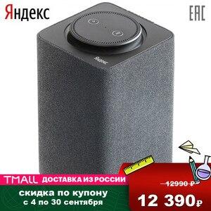 Altavoces Yandex YNDX-0001S subwoofer portátil Bluetooth dinámico musical altavoz inalámbrico Audio Video inteligente con un sistema acústico asistente de voz