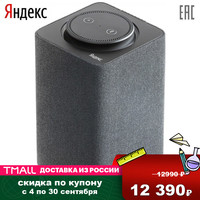 Speakers Yandex YNDX 0001S Portable subwoofer Bluetooth dynamics musical loudspeaker wireless Audio Video smart speaker with a voice assistant acoustic system