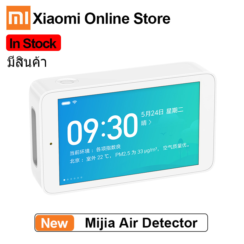 English Xiaomi Mijia Air Detector High-Precision Sensing 3.97Inch Touchscreen USB Interface Remote PM2.5 Monitor For Home Office