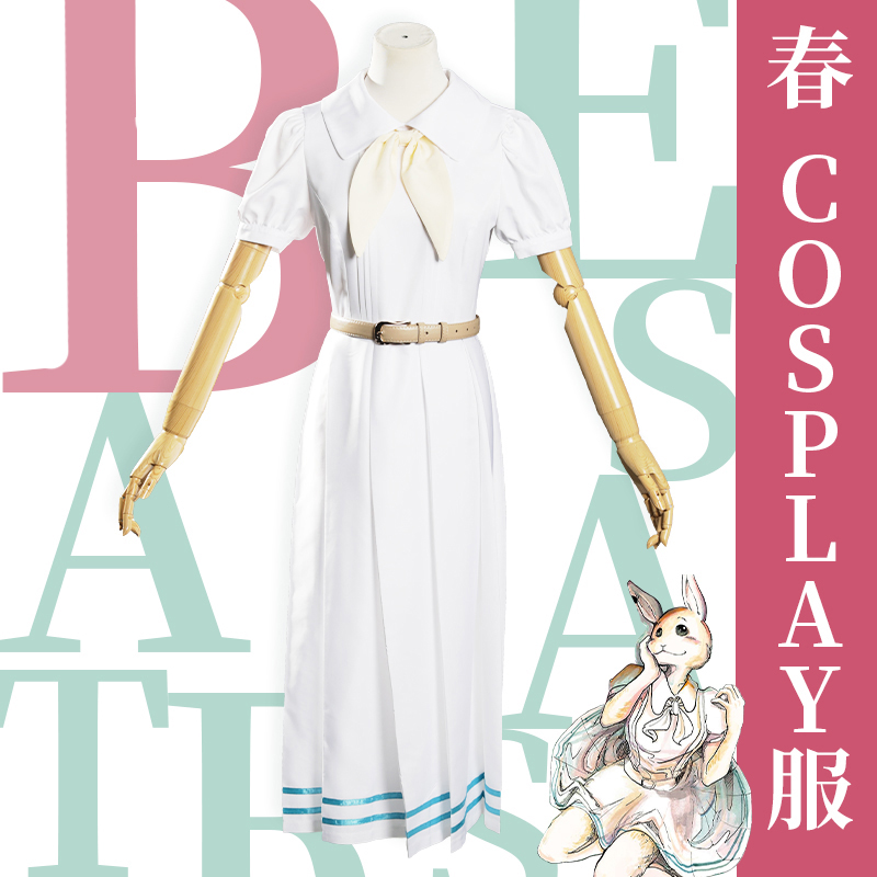 Beastars Haru Cosplay Costume White JK School Unfiorm Sailor Dress Suit Outfit
