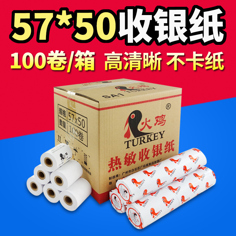 Red Turkey Thermal Cash Register Paper 57*50 Take-out Hit Single Paper Supermarket Receipt Paper Printing Paper 57X50
