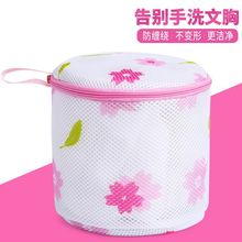 Underwear Laundry Bag Protective Case Travel String Bag Bra Household Washing Machine Bra Strap Hotel Underwear Wash Underwear(China)