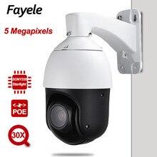Водонепроницаемый POE 5MP скорость купольная PTZ камера Starlight SONY335 IP 5 мегапикселей 30X зум P2P мобильный вид ИК 100 м H.265 аудио в выход