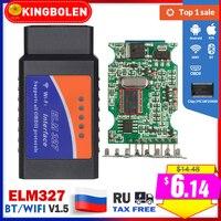 ELM327 V1.5 OBD2 الماسح الضوئي PIC18F25K80 BT/Wifi الدردار 327 سيارة OBD أداة تشخيص ل أندرويد/IOS PK Vgate Icar2 رمز القارئ