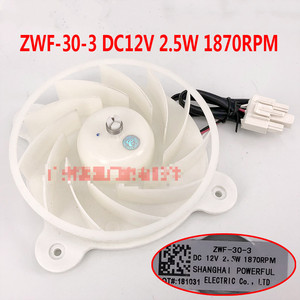 Image 2 - Refrigerator Fan Motor ZWF 30 3 DC12V 2.5W 1870RPM Refrigerator Parts Replacement