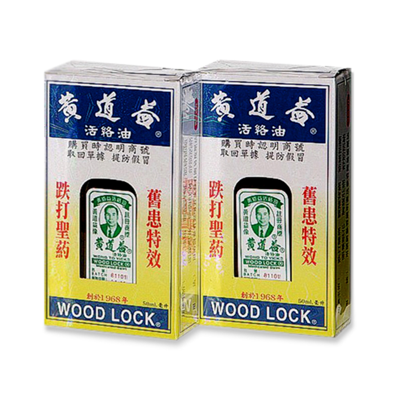 2 Bottle Wong To Yick Wood Lock Medicated Balm Oil Relief Of Muscular Aches And Pains 1.7 Oz - 50 Ml