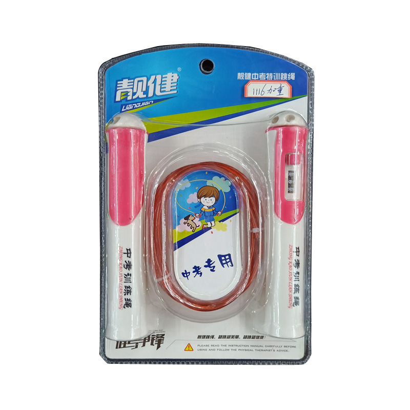 Liang Jian Manufacturers Direct Selling The Academic Test For The Junior High School Students Jump Rope Plastic Aggravate Count