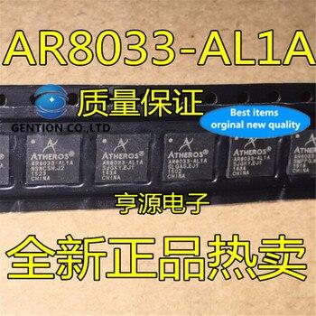 5Pcs AR8033 AR8033-AL1A QFN48 Ethernet chip  in stock  100% new and original