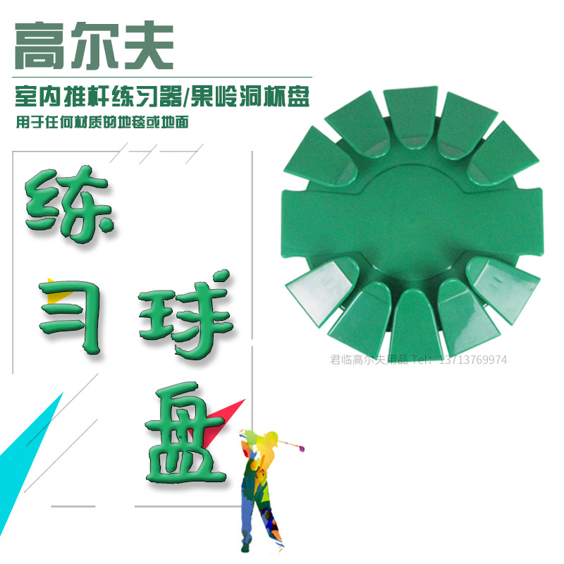 Golf Practice Disc Indoor Putter Practice Device Green Hole Saucers Double Export High Quality Plastic Leaf Deconstructable