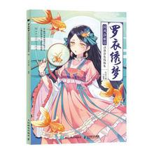 Книжка раскраска для девочек и взрослых в китайском старинном