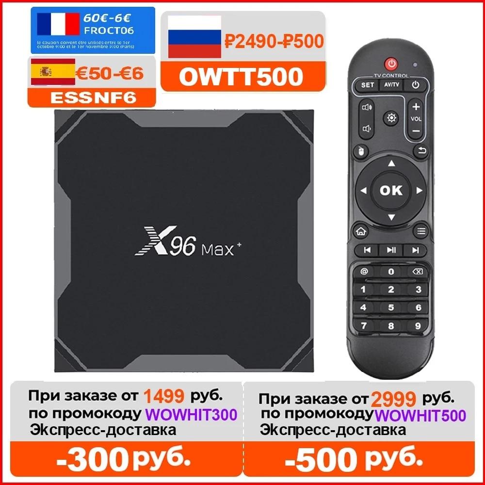 X96 MAX Plus 4GB 64GB  Smart TV Box Android 9.0 Amlogic S905X3 Quad Core Dual Wifi BT H.265 8K Youtube X96Max Plus Set top box