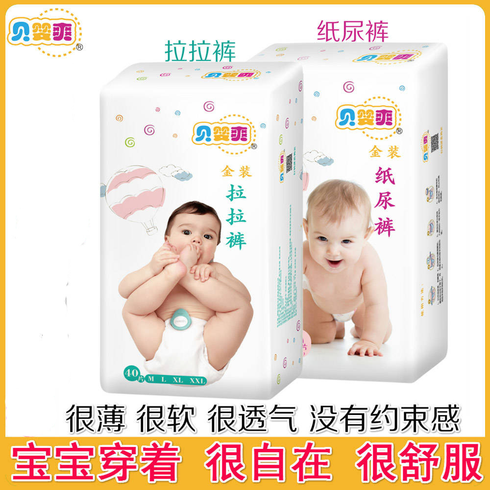 Bei Ying Shuang Diapers Encircling High-End Ultra Thin And Dry Pull Up Diaper Infant Soft Baby Diapers