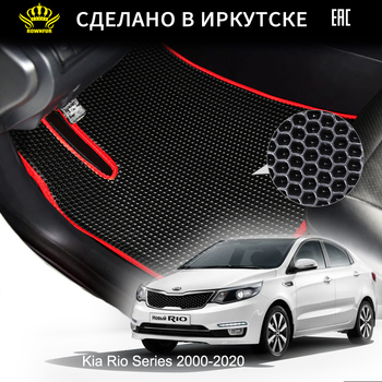 Car Floor Mats EVA for KIA RIO 2000-2005/KIA RIO 2 2005-2011/KIA RIO 3 2011-2020 EVA honeycomb and rhombus Irkutsk production фото