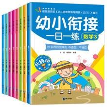 Livres chinois enfants d'âge préscolaire Test d'éveil cognitif mathématiques voyelles et mots Livros Livres livre d'éducation précoce apprendre nouveau
