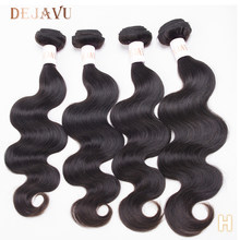 DEJAVU Body Wave Bundles Non-Remy Human Hair Bundles Brazilian Weave Bundles Nature Color 30 Inch 4 Bundles Hair Extension(China)