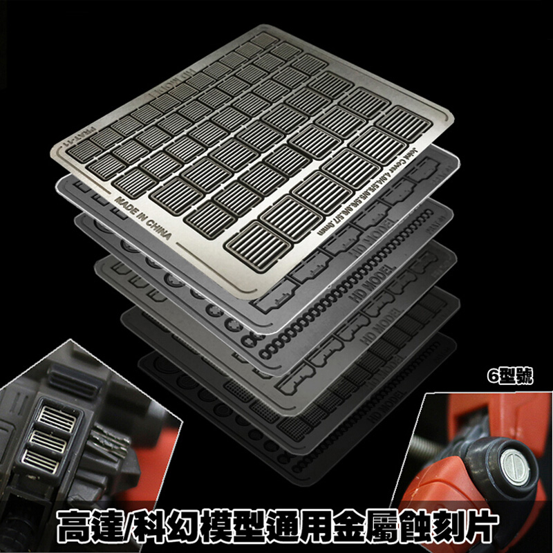 For Model Making Tools Gundam Military Model Detail Decoration Modification Spout Heat Sink Metal Etch Plate