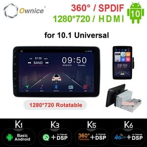 Image 1 - Ownice 1 din 2 din 1280*720 회전 DSP 360 파노라마 4G LTE SPDIF 범용 안드로이드 10.0 K3 K5 K6 자동차 라디오 플레이어 GPS Navi