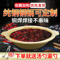 Old Sichuan Chongqing copper hot pot electromagnetic stove brass mandarin duck two three flavor soup chafingdish chaffy dish