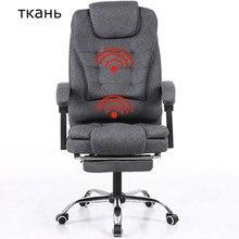 Новое поступление тканевое кресло Профессиональное компьютерное кресло стул  с функцией массажа