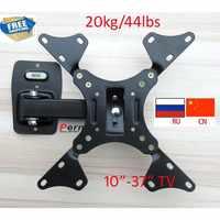 "free shipping LCD-111AD 10""-37"" 30"" full motion tv wall mounted bracket folding 2 arms 30kg U shape plate vesa 200x200 200x100"