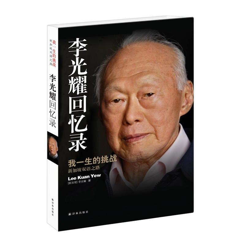 Lee Kuan Yew's Memoirs: My Life's Challenge Singapore's Bilingual Road|  - title=